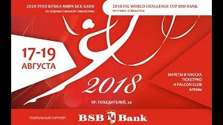 Video 2018 FIG WORLD CHALLENGE CUP BSB BANK (Day1) MP3, 3GP, MP4, WEBM, AVI, FLV Agustus 2018