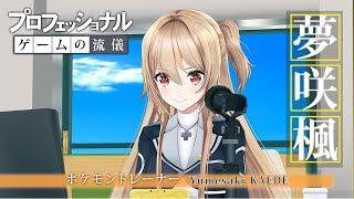 プロフェッショナル ゲームの流儀 -夢咲楓-