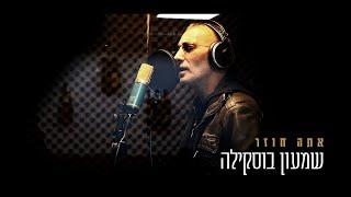 הזמר שמעון בוסקילה - סינגל חדש - אתה חוזר