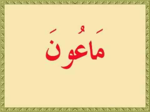 المد الطبيعي بالواو للشيخ علي عبد الرحمن علي Madd waaw