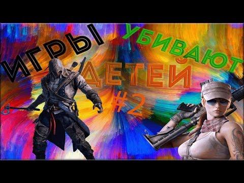ИГРЫ УБИВАЮТ ДЕТЕЙ #2  О ВРЕДЕ ИНТЕРНЕТА (видео)