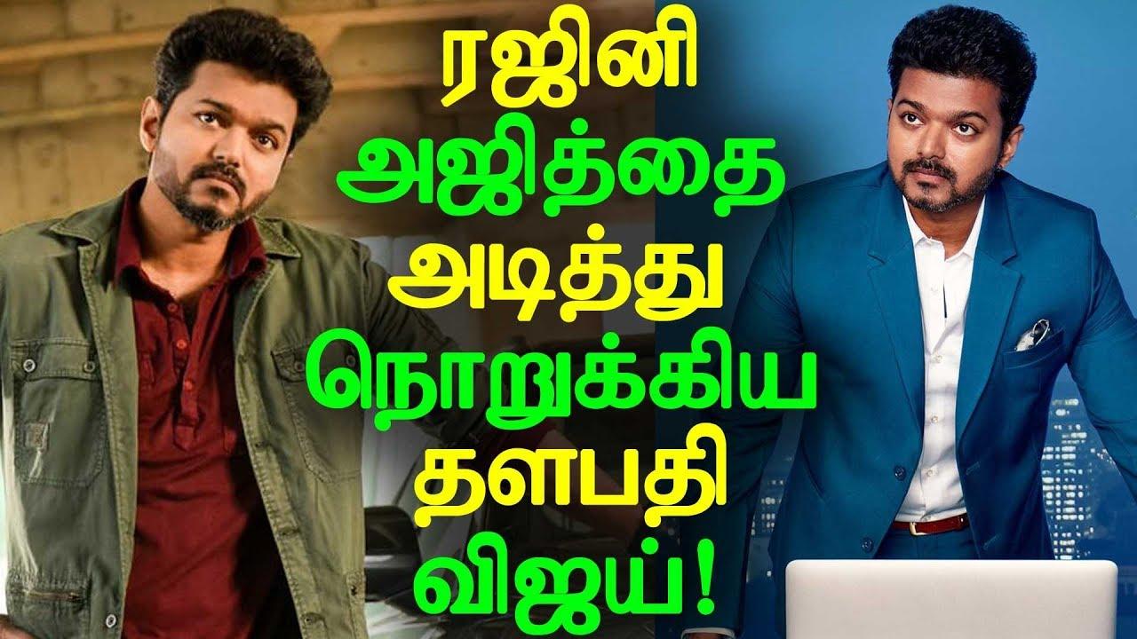 ரஜினி அஜித்தை அடித்து நொறுக்கிய தளபதி விஜய் | Thalapathy Vijay's Sarkar World Record in Tamil Cinema