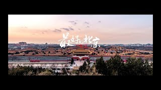 Beautiful BeiJing 北京 city