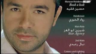 Marwan El Shami - Shou Hayda /مروان الشامي - شو هيدا