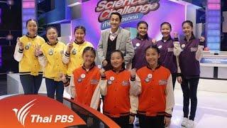 Thailand Science Challenge ท้าประลองวิทย์ Season 2 - รอบคัดเลือก กรุงเทพมหานคร สายที่ 1