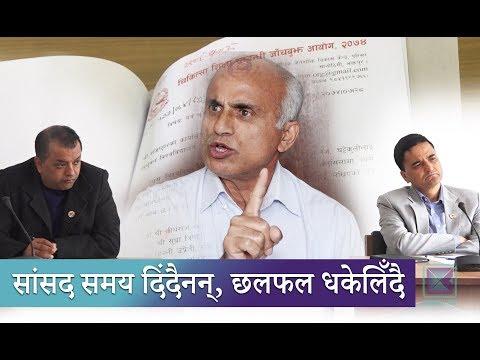 (Kantipur Samachar |  चिकित्सा शिक्षा विधेयकमाथिको छलफल ढिलाईको चक्रमा - Duration: 3 minutes, 5 seconds.)