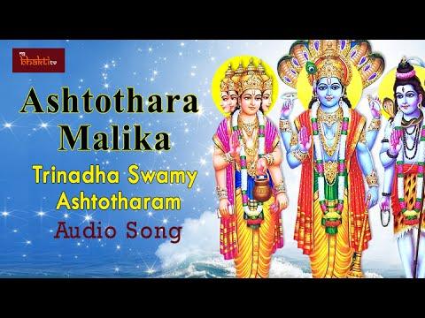 Trinadha Swamy Ashtotharam Devotional Song   Ashtothara Malika Album    My Bhakti Tv