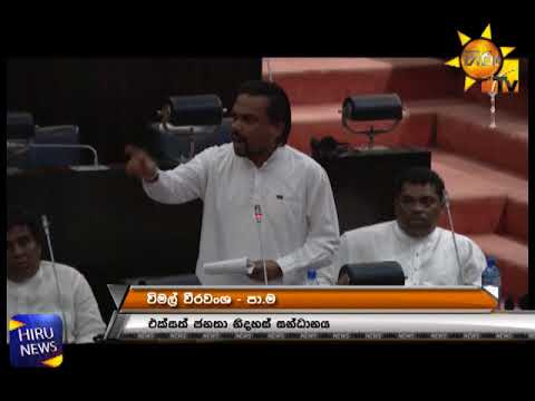 Day One of debates on bond scam and serious frauds and corruption