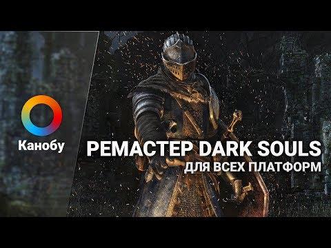 HYPE NEWS [12.01.2018]: Dark Souls Remastered, сюжетные игры для PlayStation, первый кадр Венома