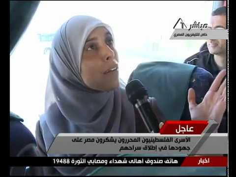 """بالفيديو..أول ظهور للأسيرة الأردنية المحررة """"أحلام"""""""