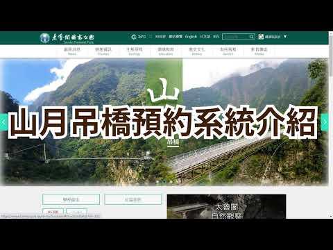 山月吊橋預約系統介紹