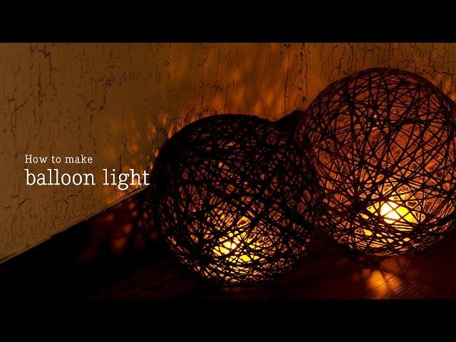 動画で学べる●DIYで作るおしゃれなランプシェード照明の作り方