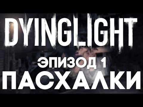 Пасхалки в Dying Light #1 [Easter Eggs]