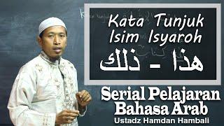 Serial Pelajaran Bahasa Arab (01): Kata Tunjuk (Isim Isyaroh هذا - ذلك) - Ustadz Hamdan Hambali