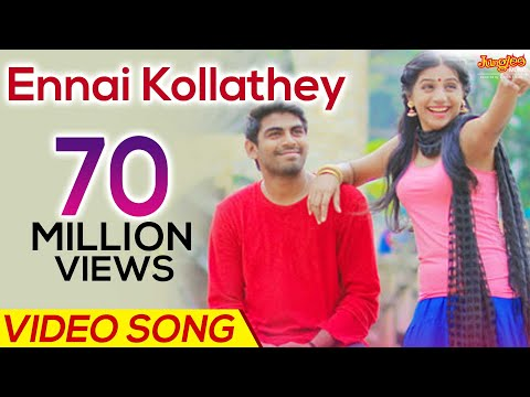 Ennai Kollathey Video Song | Geethaiyin Raadhai | Ztish | Shalini Balasundaram:  Geethaiyin Raadhai Tamil FilmEnnai Kollathey - Geethaiyin RaadhaiComposer : Ztish (debut)Lyrics : Kavi Naayagan YuwajiSinger : Kumaresh Kamalakannan, Keshvini Saravanan (debut)Mixing & Mastering : BoyradgeEnjoy and stay connected with us!!►Subscribe us on YouTube: ►Like us:  http://on.fb.me/1JM72Nf►Follow us: http://bit.ly/1jkVDxg►Circle us: http://bit.ly/1N5n48ySUBSCRIBE Junglee Music Channels for unlimited entertainment: ►For Kannada Songs & Videos : http://bit.ly/1WmC9H2►For Tamil Songs & Videos:  http://bit.ly/1Z2vfsO►For South Devotional Songs: http://bit.ly/1VD5kc0© 2016 Times Music.