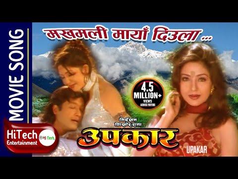 (Makhamali Maya Diula | Nepali Movie Song | Upakar | Rajesh Hamal | Karishma Manandhar - Duration: 4 minutes, 37 seconds.)