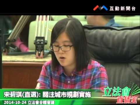 宋碧琪 20141024立法會全體會議