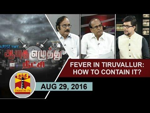 -29-08-2016-Ayutha-Ezhuthu-Neetchi-Fever-in-Tiruvallur-How-to-contain-it-Thanthi-TV