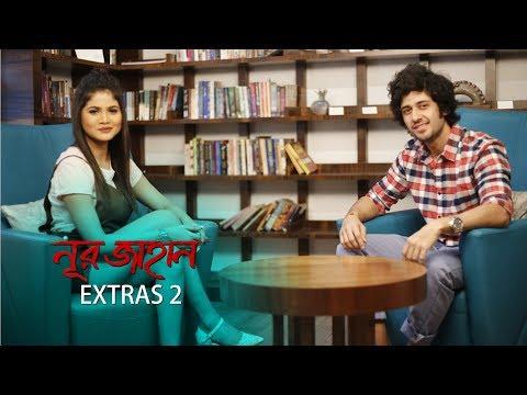 Noor Jahaan Extras   Adrit   In Conversation   Sangeet Bangla