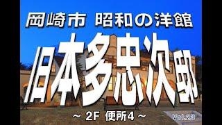 旧本多忠次邸 Vol.23 【2F 便所4】