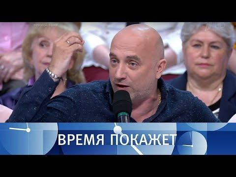 Украинский суд. Время покажет. Выпуск от 18.05.2018 - DomaVideo.Ru