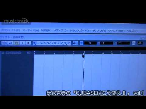 cubase - DEMO by Katsunori UJIIE Facebook: Like me please! https://www.facebook.com/musictrack.jp 氏家克典のCUBASEはこう使え! 第一回目はCUBASEの超基礎編です。...
