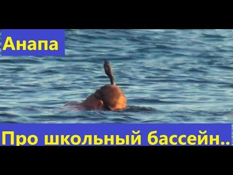 #Анапа Записались в бассейн !!! Весь день в одном видео! (видео)
