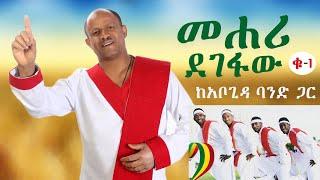 mehari degefaw yakoragnal |ያኮራኛል ጎንደር | with Abogida band