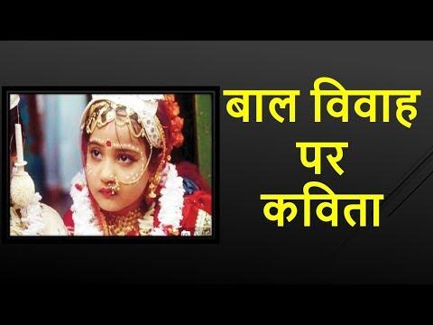 Video हिंदी कविता बाल विवाह | Child Marriage Kavita In Hindi download in MP3, 3GP, MP4, WEBM, AVI, FLV January 2017