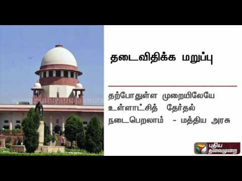 TN-government-and-State-Election-Commission-to-respond-to-the-petition-filed-by-DMK