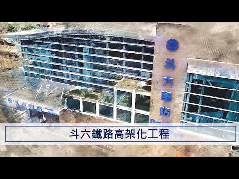 斗六市區鐵路立體化示意動畫