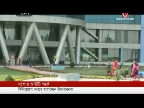 Why Jashore Hi-Tech park is not starting operation? (17-03-2019) Courtesy: Independent TV