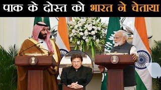 सऊदी के युवराज से बोले मोदी, पाक को पैसे देना बंद करो