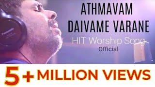 Video (OFFICIAL) ATHMAVAM DAIVAME VARANE | KESTER LATEST HIT SONG| Malayalam Devotional Song 2017 MP3, 3GP, MP4, WEBM, AVI, FLV April 2019