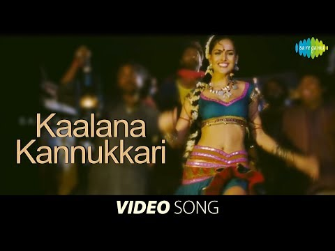 Koottam | Tamil Movie | Kaalana Kannukkari song