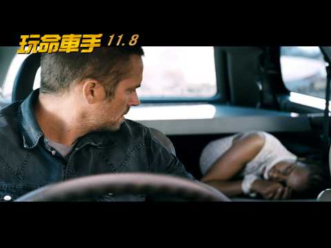 【玩命車手】電影預告11/8上映