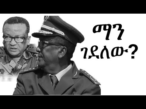 Ethiopia: የኢታማጆር ሹሙን ጄነራል ሰዓርን ማን? General Seare Mekonnen