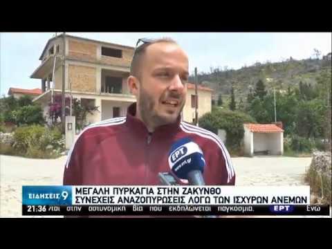 Ζάκυνθος: Άγγιξε τα σπίτια  η τεράστια πυρκαγιά   06/06/2020   ΕΡΤ