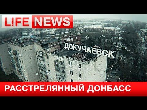 Акс«Расстрелянный Донбасс»: Докучаевск с высоты птичьего полетаенов прокомментировал сообщения о похоронах Януковича в Крыму