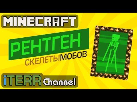 Minecraft. Новый Item Рентгеновский Аппарат. Скелеты Мобов. #1