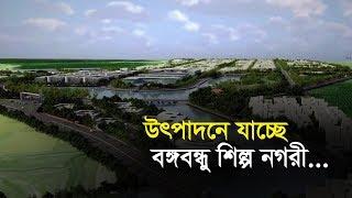 উৎপাদনে যাচ্ছে বঙ্গবন্ধু শিল্প নগরী | Bangla Business News | Business Report | 2019