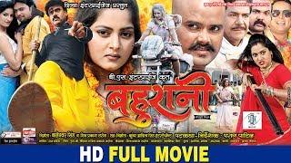 Video BAHURANI | Superhit Full Bhojpuri Movie 2017 | Shubham Tiwari, Anjana Singh MP3, 3GP, MP4, WEBM, AVI, FLV Juli 2018