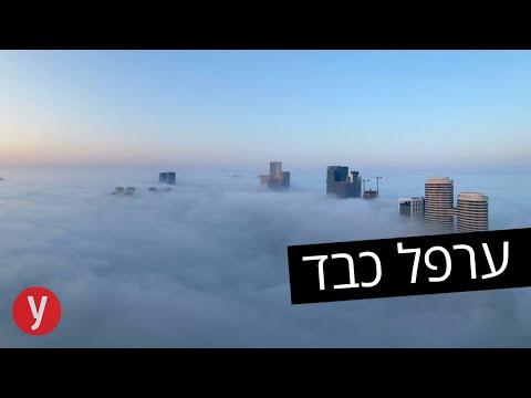 Un épais brouillard submerge la région centrale d'Israël