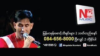 Video ခ်ယ္ရီသက္ေသ ေမာင့္မ်က္ရည္-Cherry Thet Tay Maung Myat Yay MP3, 3GP, MP4, WEBM, AVI, FLV Juni 2018