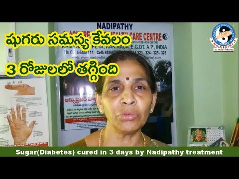 Sugar(Diabetes) cured in 3 days by Nadipathy treatment