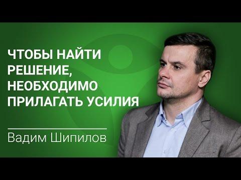 Вадим Шипилов: чтобы найти решение, необходимо прилагать усилия