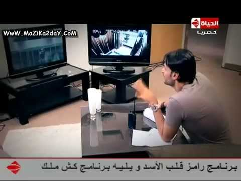 رامز قلب الاسد الحلقه (17) رولا سعد (видео)