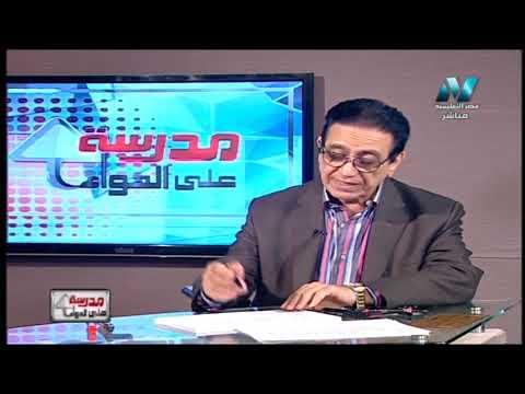 رياضة 3 ثانوي استاتيكا ( مراجعة ليلة الامتحان ج5 ) أ خالد عبد الغني / أ ماهر نيقولا 14-06-2019