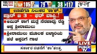 Video Amit Shah's Master Plan To Form Government In Karnataka MP3, 3GP, MP4, WEBM, AVI, FLV Mei 2018