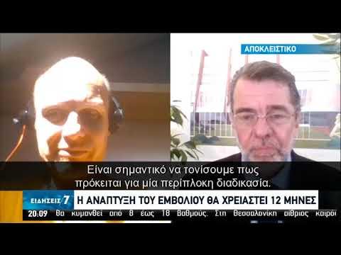 Ρ. Πέμποντι: Αποδοτικά τα μέτρα στην Ελλάδα-12 μήνες μέχρι το εμβόλιο | 15/04/2020 | ΕΡΤ